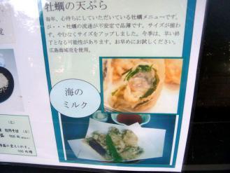 12-10-22 品牡蠣は