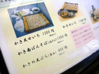 12-10-22 品牡蠣