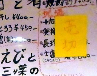 12-10-23 品さけ売り切れ???