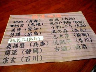 12-10-23 新あ酒
