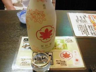 12-10-29 酒もみじ