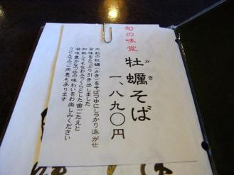 12-11-1 品牡蠣