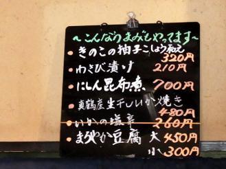 12-11-2 品ちょこっと