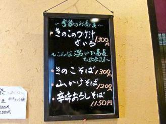 12-11-2 品きのこ