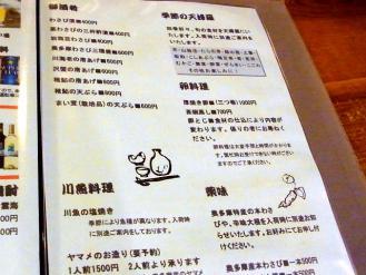 12-11-3 品料理