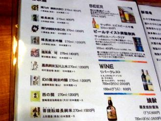 12-11-3 品酒