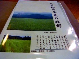 12-11-3 品故郷