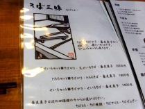 12-11-3 品三昧