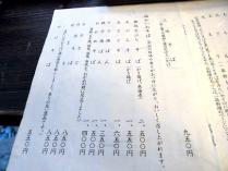 12-11-5 品そば2