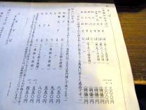 12-11-5 品そば