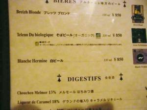 12-11-7 品そばビア