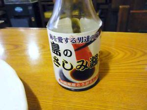 12-11-8 醤油