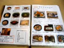 12-11-11 品サイド