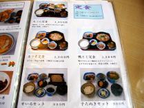 12-11-11 品定食