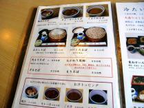 12-11-11 品冷そば2