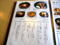 12-11-11 品温そば2