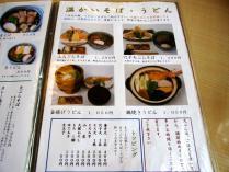 12-11-11 品温そば