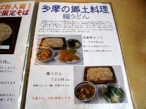 12-11-11 品糧うどん