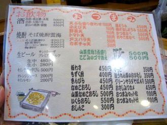 12-11-12  品つまみ