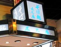12-11-12  店 - コピー