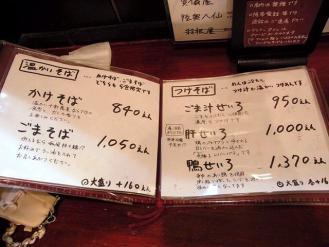 12-11-13 品そば