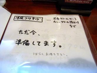 12-11-13 品クリーム
