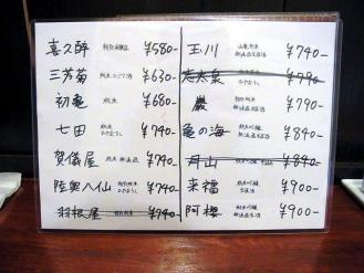 12-11-13 品酒