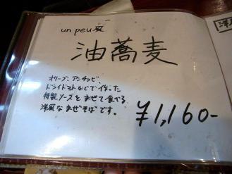 12-11-13 品油そば
