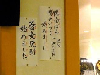 12-11-14 品鴨