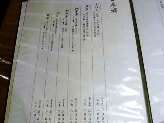 12-11-15 品酒