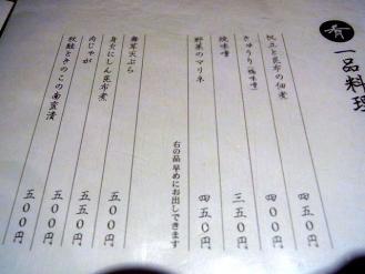 12-11-15 品一品1