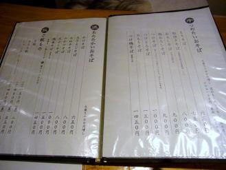 12-11-15 品そば