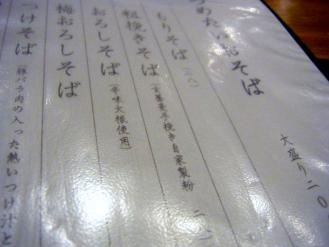 12-11-15 品粗挽き2