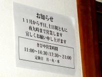 12-11-15 お知らせr