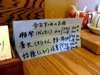 12-11-16 品酒あすすめ