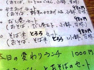 12-11-16 品ランチ あぷ