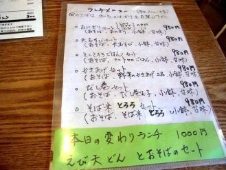 12-11-16 品ランチ