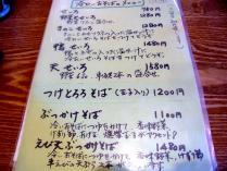 12-11-16 品冷そば