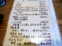 12-11-16 品温そば