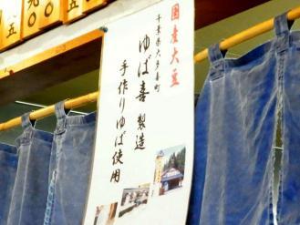12-11-17 張り紙湯葉