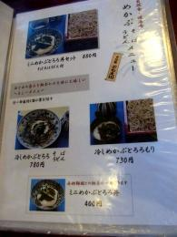 12-11-17 品めかぶ