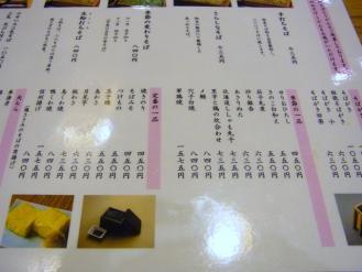 12-11-20 品つまみ