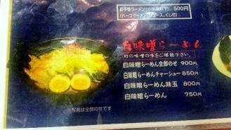 12-11-23 品味噌