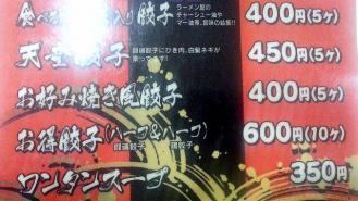 12-11-23 品餃子