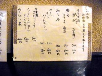 12-11-26 品酒