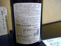 12-11-26 酒瓶うら