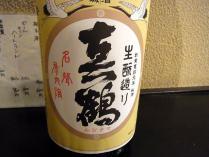 12-11-26 酒瓶