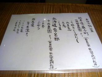 12-11-29 品野菜