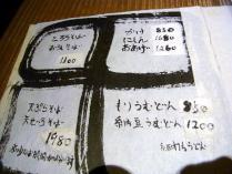 12-11-29 品そば