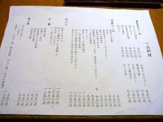 12-11-28 品一品